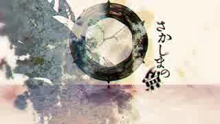 【シノビガミ】さかしまの夢:導入編【実