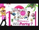 【4人実況】Wii party4人でミニゲーム王