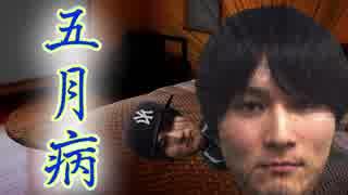 加藤純一と五月病