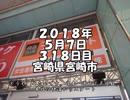 【ゆっくり】徒歩で日本一周part296【宮崎】