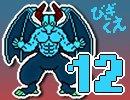 【顔出し実況】レトロゲ好きによるファミコン風フリーRPG【ビ...