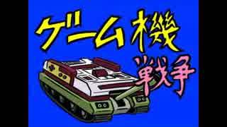 ゲーム機大戦 第1次~第10次 完全版