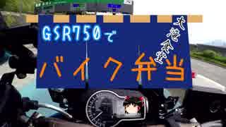 【GSR750】バイク弁当【バイク】