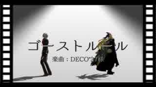 【Fate/MMD】ゴーストルール【音楽家/2部1