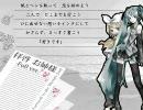 初音ミク+鏡音リンの百合ジナル曲5 拝啓 お姉様 -Full ver.-