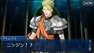 Fate/Grand Orderを実況プレイ Inheritanc