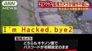 「ハッキング」自治体の監視カメラが操作