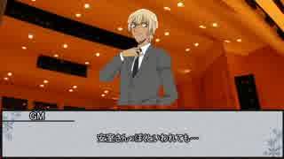 【シノビガミ】ゼロの執行忍 第二話【実