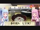 【春の恵み】コトノハ3分クッキング【七草粥】