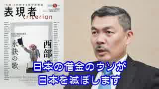 ~週刊ラジオ『表現者』~ 藤井聡 あるがまま日本・京都 20180507