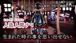 【ニコカラ】人造人間ナマミマン【on voca