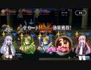 【FGO】炎門の守護者と茜ちゃん 2【VOICEROID実況】