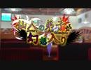 【第9回東方ニコ童祭Ex】仙人の弟子が幻想入り♪番外編 その2