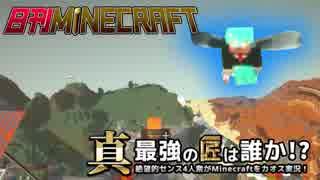 【日刊Minecraft】真・最強の匠は誰か!?絶望的センス4人衆がMinecraftをカオス実況第六十五話!