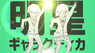 【歌ってみた】明星ギャラクティカ【深浦くん × 及川想人】