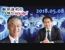 【長谷川幸洋】飯田浩司のOK! Cozy up! 2018.05.08