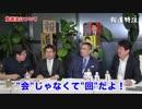 ♯106 報道特注【地上波が決して放送しない放送の闇!】