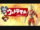【SCP】チーム毘沙門出動指令!15-2【この星系の片隅に 後編】