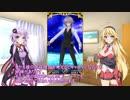 【VOICEROID2】ゆかりさん達の英霊指南 その46【FateGO】