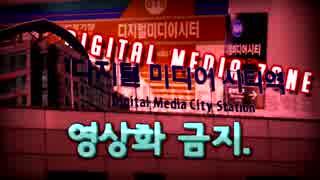 Digital Media zone 神社