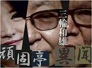 【頑固亭異聞】どうなる?米朝会談~役割増す日本の存在[桜H30/5/8]