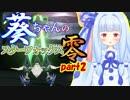 なんちゃって葵ちゃんのスターフォックス零part2【Live2D+FaceRig】