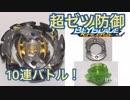 【ベイブレードバースト】エンペラーフォルネウス、10連バトル!【Battle 3】