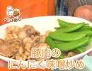 豚肉のにんにく味噌炒め【ニコめし】