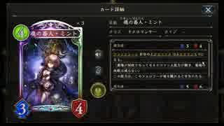 【シャドバ】災厄の屍王とミント
