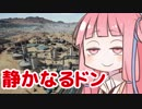 【PUBG】静かなるドン 茜ちゃんのドン勝サバイバル紀行#13【...
