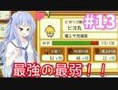 【メゾン・ド・魔王】琴葉姉妹は早く帰ってゲームがしたい。#13