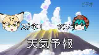 【合作単品】スナネコツチノコ天気予報