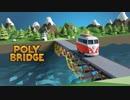 【実況】建築事故しか起きない橋造りシミュレーション part1