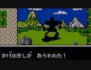 気ままに初見プレイ】ドラゴンクエスト【実況】Part9