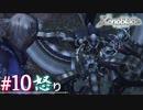 【#10】ニアたんに惚れた男がモナドを振るう実況-怒り-【ゼノブレイド】