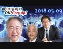 【高橋洋一】飯田浩司のOK! Cozy up! 2018.05.09 【藤井厳喜】