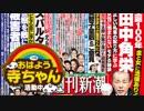【週刊文春・新潮】安倍首相 ウソの上塗りで強行突破  2018....