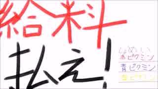 """【実況】ピクミン~異世界勤務録~""""6日目"""""""
