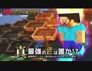 【日刊Minecraft】真・最強の匠は誰か!?絶望的センス4人衆がMinecraftをカオス実況第六十六話!