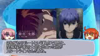 【ゆっくり解説】Fate/HF劇場版の衛宮士郎