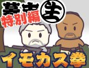 [会員専用]幕末生 特別編(イモカス拳)