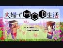 【minecraft】夫婦でMOD生活#01