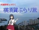 【MMD艦これ】阿賀野姉ぇが行く 横須賀ぶらり旅【MMD紙芝居】