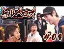 ケルベロス The Movie#04