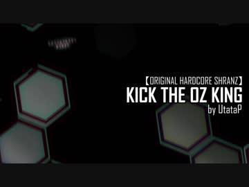【ORIGINAL/UtataP】KICK THE OZ KING【HARDCORE SHRANZ/NNI】