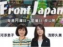 【Front Japan 桜】EU諸国が警戒!中国の