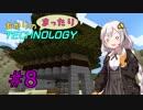 【Minecraft】 あかりのまったりテクノロジー Part08 【VOICEROID実況】