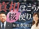 【桜便り】李克強首相来日と中国の人権弾圧 / 米、イランとの...