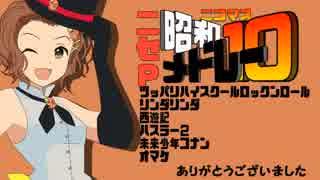 【MAD】ニコマス昭和ぷちメドレー(ニセP