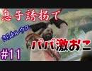 【ゴッドオブウォー】スタイリッシュハゲ親父 ハードモード#11